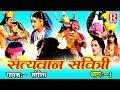 Satyavan Savitri Part 1 - सत्यवान सावित्री - New Kissa 2017  - Sangeeta - Rajput Cassettes