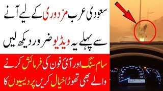 Saudi Arabia Latest Situation For Expat Workers | Saudi news In Urdu Hindi By Jumbo TV