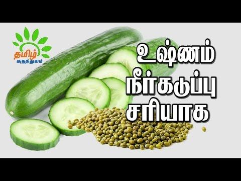 உடல் உஷ்ணம் | நீர்கடுப்பு சரியாக | Udal ushnam | Neer Kaduppu | Body heat | Tamil maruthuvam