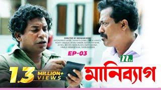NTV Drama Serial: Money Bag | মানি ব্যাগ | EP: 02 |Mosharraf Karim | Sumaiya Shimu | Faruk Ahmed