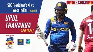 පළමු පුහුණු තරගයෙන් ජයගෙන ආ තරංගගේ සුපිරි ඉනිම  | SLC President's XI vs WI - Upul Tharanga 120
