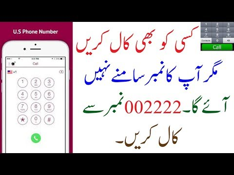How To Call Someone From Private Number! Free! Textme Up Full Review IN Urdu/Hindi