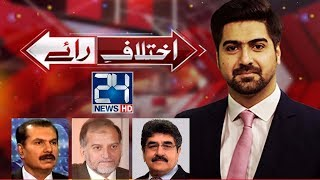 NAB under charges of double standards| Ikhtalaf e Rai | 26 October 2017 | 24 News HD