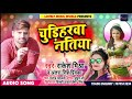 Download Rakesh Mishra और #Antra_Singh_Priyanka का 2019 New #Bhojpuri Song | Chudihrwa Natiya चूड़िहरवा नतिया MP3,3GP,MP4