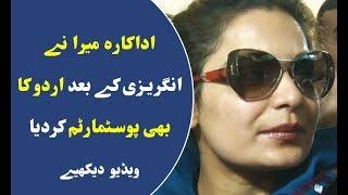Meera ki heran kar deny wali Urdu