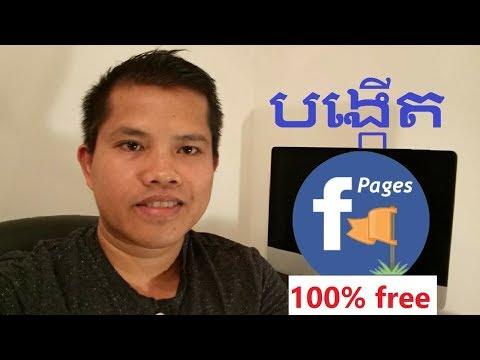 របៀបបង្កើត FaceBook Page ងាយៗ - 100% Free