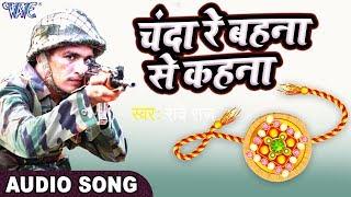 RAKSHA BANDHAN - फौजी का दर्दभरा रक्षाबंधन गीत - Chanda Re Bahna Se - Ravi Raj - Bhai Bahan Ka Pyar