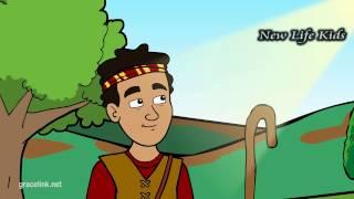 Kids David Bible Story- దావీదు బైబిల్ కథ Telugu- 1