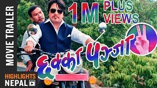 CHHAKKA PANJA 2 - New Nepali Movie Official Teaser 2017 Ft. Deepak Raj Giri, Buddhi Tamang