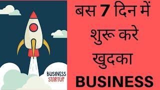 7 DAY STARTUP!! step by step - कैसे करे बिज़नेस स्टार्ट ७ दिन में by SeeKen