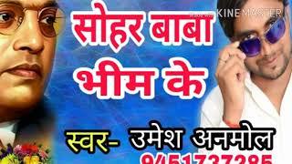 सोहर बाबा भीम के॥ Umesh Anmol॥Bhale Aila Bhim Baba॥New Ambedkar Song 2018॥ New Bhim Geet 2018॥