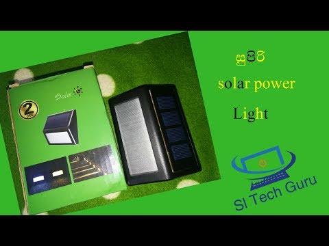 solar power light Unbox And Review Sinhala Srilanka