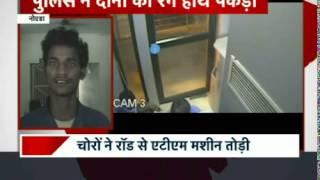 Noida Main ATM Chori Karte Rangey Hath Pakde Gaye Do Chor