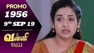 VALLI Promo   Episode 1956   Vidhya   RajKumar   Ajai Kapoor   Saregama TVShows Tamil