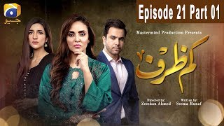 Kamzarf - Episode 21 Part 01| HAR PAL GEO