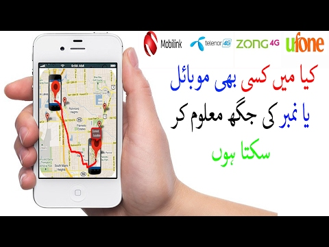 Why Not We Find SIM Number or Mobile Detail and Location in Pakistan