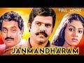 Janmandharam | Malayalam Full Movie | Balachandramenon | Vineeth | Shobhana | Ashokan | Siddique