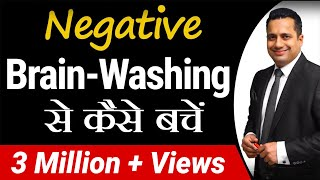 Negative Brain-Washing  से कैसे बचें | Mind Management Video by Dr. Vivek Bindra