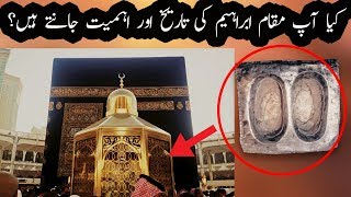 History And Importance Of Maqam E Ibrahim In Islam   Urdu / HIndi