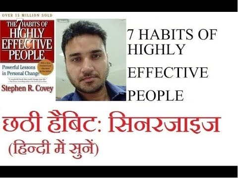 Seven Habits Of Highly Effective People: Habit-6: Synergize (in Hindi)
