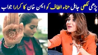 Aiman Khan And Minal Khan ANGRY Reaction On Hina Altaf Insulting Muneeb Butt Acting