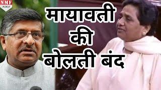 EVM को लेकर Rajya Sabha में Ravi Shankar Prasad ने Mayawati की बोलती बंद की