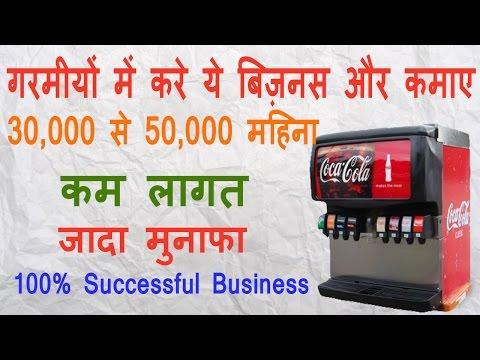 गर्मियों में करे Soft Drink का बिज़नस और कमाए 30 से 50 हजार महिना