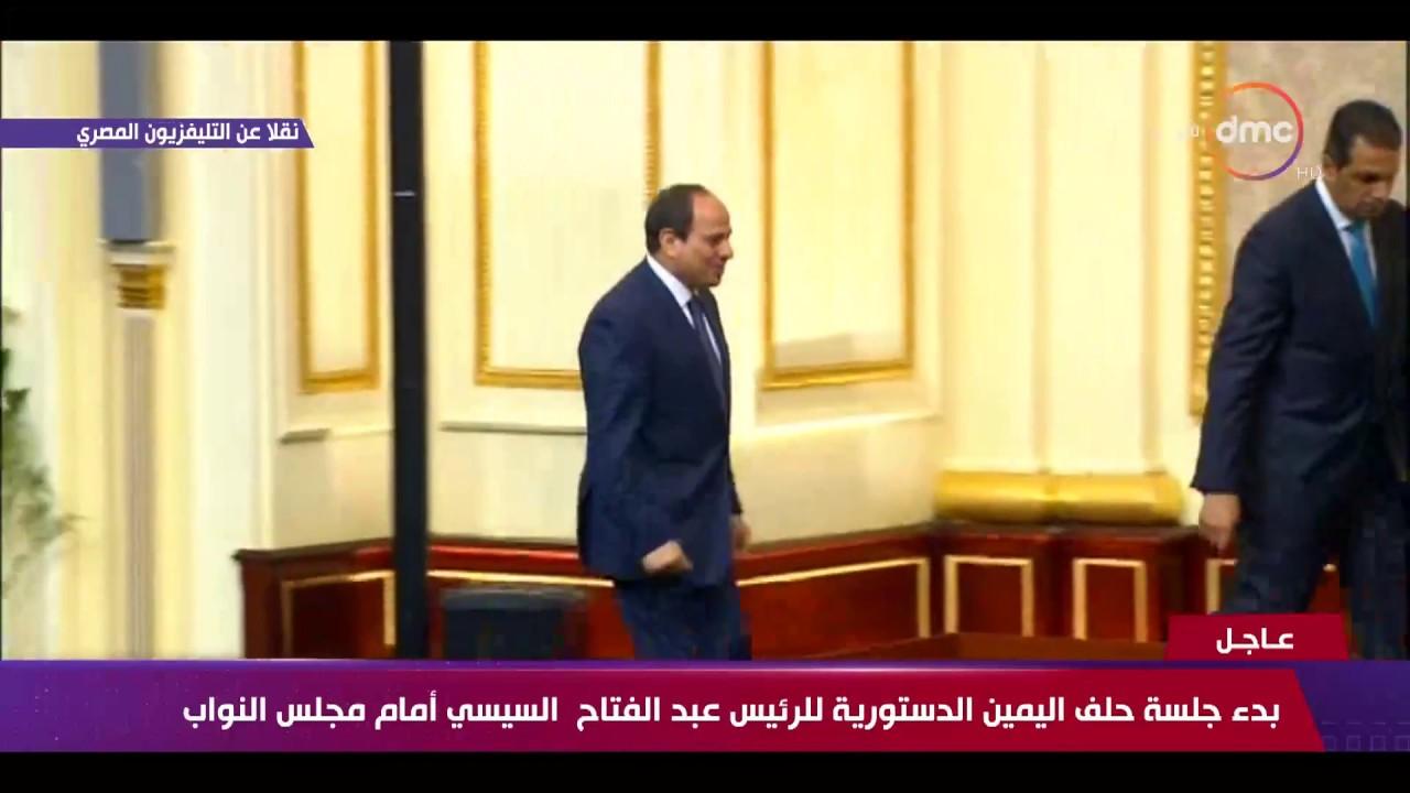 جلسة حلف اليمين الدستورية للرئيس عبد الفتاح السيسي أمام مجلس النواب - 8 الصبح