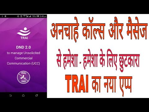 TRAI New Application Get Rid Of Unwanted Calls And Messages