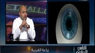 زراعة القرنية باستخدام تقنية الفيمتو ليزر    دكتور أشرف سليمان مدرس طب و جراحة العيون