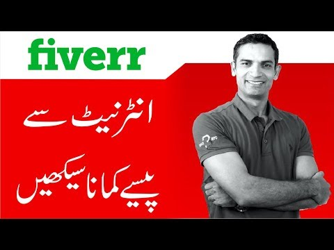 How to Make MONEY Online using Fiverr complete training in Urdu Hindi by M. Akmal | The Skill Sets
