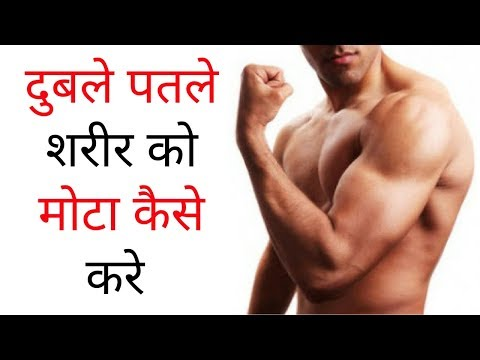 दुबले पतले शरीर को मोटा कैसे करे - How To Gain Weight Fast || Foods For Weight Gain Naturally