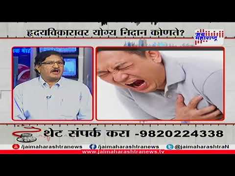 Lifeline with Dr. Ravindra Pendkar on Heart disease, Reason of heart attack?