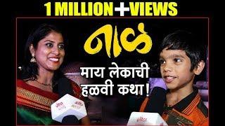 Naal ( नाळ ) Marathi Movie 2018 | Shrinivas Pokale & Devika Daftardar's Heart Touching Appearence
