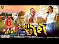 Download Dev Pagli | દેશી છોરો | Desi Choro | New Gujarati Song | GoBindas Gujarati MP3,3GP,MP4
