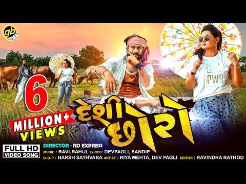 Xxx Mp4 Dev Pagli દેશી છોરો Desi Choro New Gujarati Song GoBindas Gujarati 3gp Sex