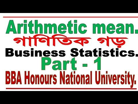 Arithmetic Mean / Average bangla Tutorial for BBA & MBA.