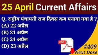 Next Dose #409   25 April 2019 Current Affairs   Daily Current Affairs   Current Affairs in Hindi