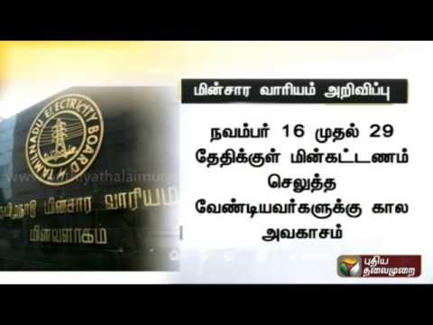 Electricity bill - Last date extended for residents in Chennai