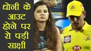 IPL 2018 CSK vs RR : MS Dhoni out for 5 runs, Sakshi cries in stands | वनइंडिया हिंदी
