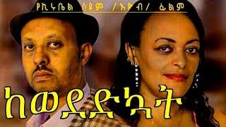 ከወደድኳት - Kewededkuat Ethiopian Movie  2017