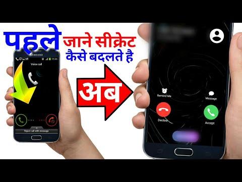 किसी भी मोबाइल का Calling Screen Style कैसे Change करें। बिना Root के