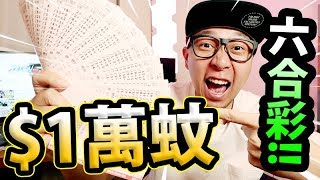 ⚠️買$10000蚊六合彩⚠️!中頭獎完買樓夢!?