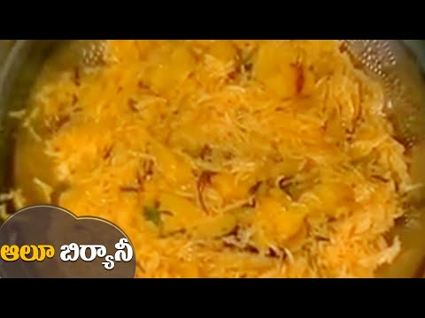 Aloo Biryani in telugu - Potato Biryani Telangana Style ఆలూ బిర్యానీ By Latha Channel