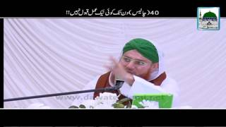 40 Din Tak Koi Naik Amal Qabool Nahi   Haji Abdul Habib Attari   Short Bayan