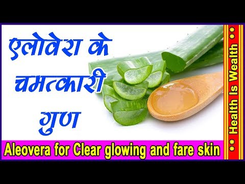 Benefits of Aloe Vera for weight loss, skin, Hair and Cholesterol (Hindi)| एलोविरा के स्वास्थ्य लाभ