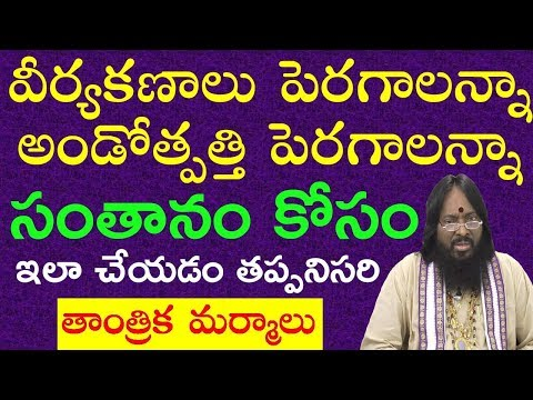 Childless couples remedies|How to increase sperm count? How to increase ovum?Achireddy latest videos