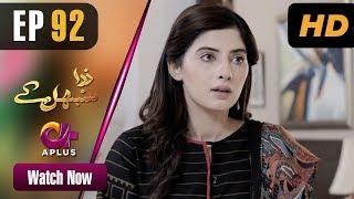 Pakistani Drama | Zara Sambhal Kay - Episode 92 | Aplus | Bilal Qureshi, Danial, Shehzeen, Michelle