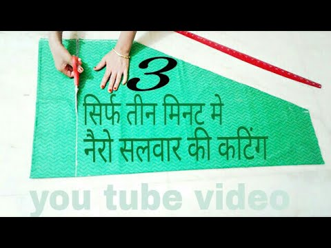 Narrow salwar cutting simple and easy method video in hindi
