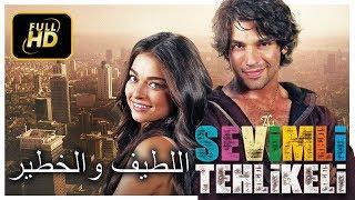 الفلم التركي ( اللطيف والخطير ) مترجم للعربية HD